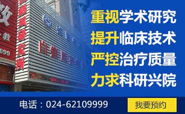 沈阳治疗白癜风医院中亚电话